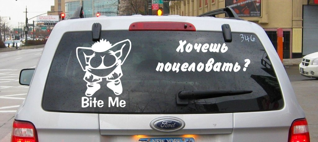 Надпись на машине своими руками